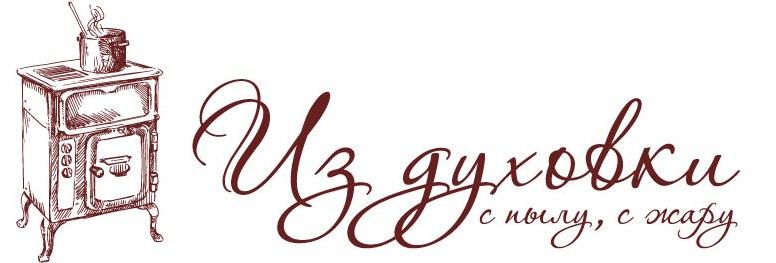 Логотип сайта Из духовки